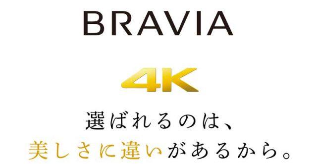 4kbravia1