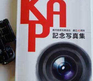 鹿児島写真協会40周年記念写真集&合同展