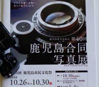 鹿児島写真協会合同写真展
