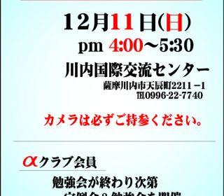 αセミナー(12月度)開催のお知らせ