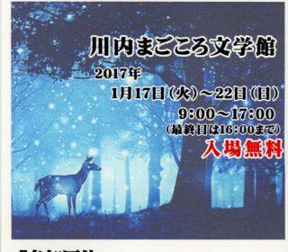 第16回川内文化協会総合作品展