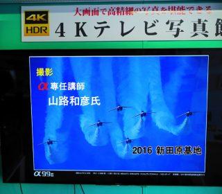 4Kテレビ写真館は山路和彦氏です。
