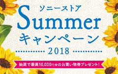 180531_store_campaign_summer2018