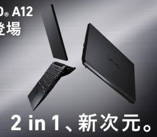 2 in 1、新次元。オールラウンダーPC「VAIO® A12」好評発売中。